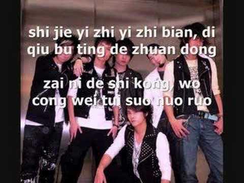Dong Cheng Wei - Gou Ai (with lyrics)