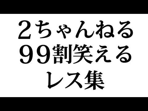 【2ch】99割が笑えるレス集