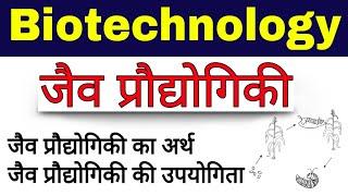 जैव प्रौद्योगिकी (Biotechnology)| jaiv praudyogiki | जैव प्रौद्योगिकी की उपयोगिता | biology ncert