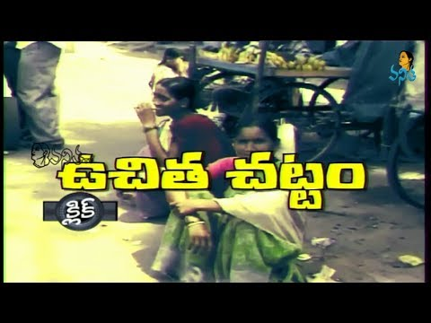 Legal Services Authority Act - Vanith Tv Focus