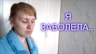 VLOG: МОЯ БОЛЕЗНЬ//ДЕШЕВАЯ АПТЕКА