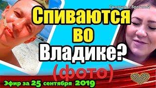 ДОМ 2 НОВОСТИ на 6 дней Раньше Эфира за 25 сентября  2019