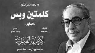 البرنامج الإذاعي׃ كلمتين وبس ˖˖ البخيل
