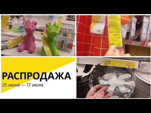 🔥ИКЕА ДАЛА ЖАРУ!РАСПРОДАЖА❗ЛЕТО 2019 ПОСУДА,ДЕКОР. Обзор IKEA. ИЮЛЬ 2019/Kseniya Kresh