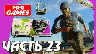 Прохождение WATCH DOGS 2 #23 ► WD2 Часть 23 — ВРЕМЯ ТВОРЧЕСТВА