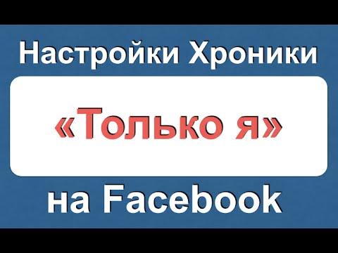 """Настройки Хроники   публикация """"Только я"""" Facebook"""
