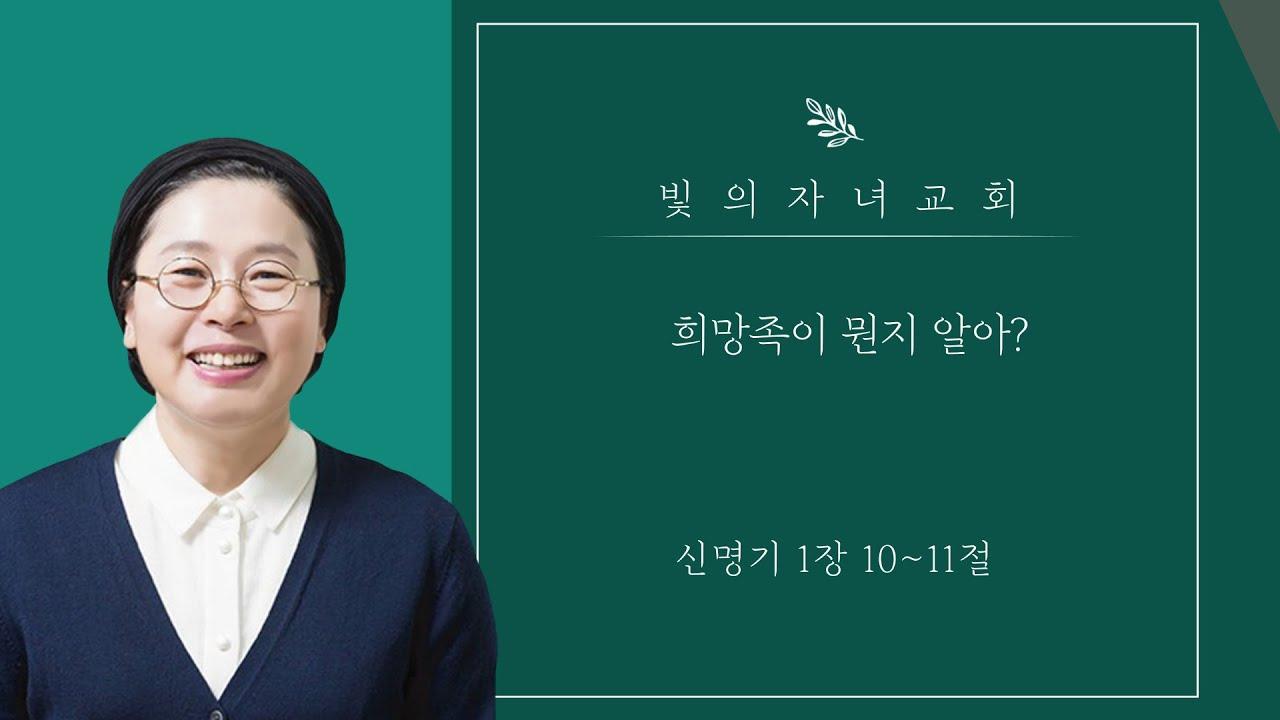 희망족이 뭔지 알아? | 빛의자녀교회 김형민 목사