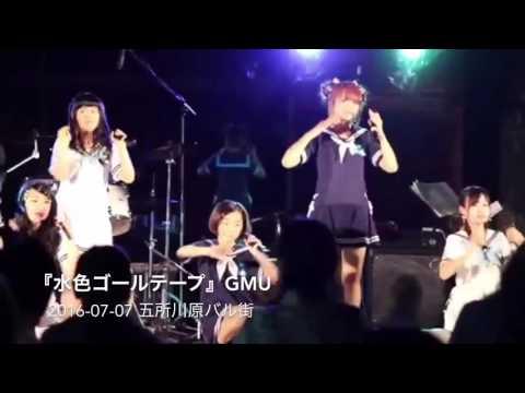 『水色ゴールテープ』2016-07-07 五所川原バル街