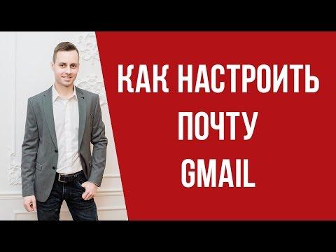 Вопрос: Как изменить языковые настройки в Gmail?