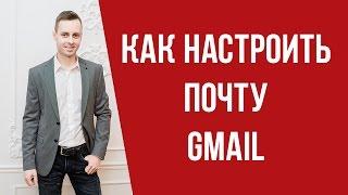 Как настроить почту Gmail