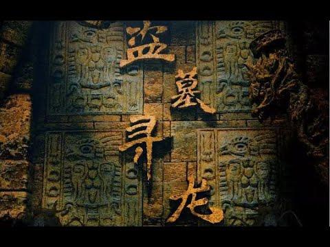 2019最新电影#古墓探险《盗墓笔记》系列电影