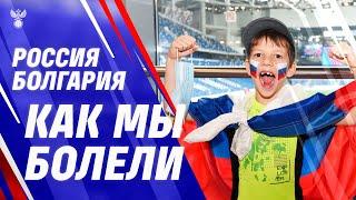 Matchday Россия Болгария