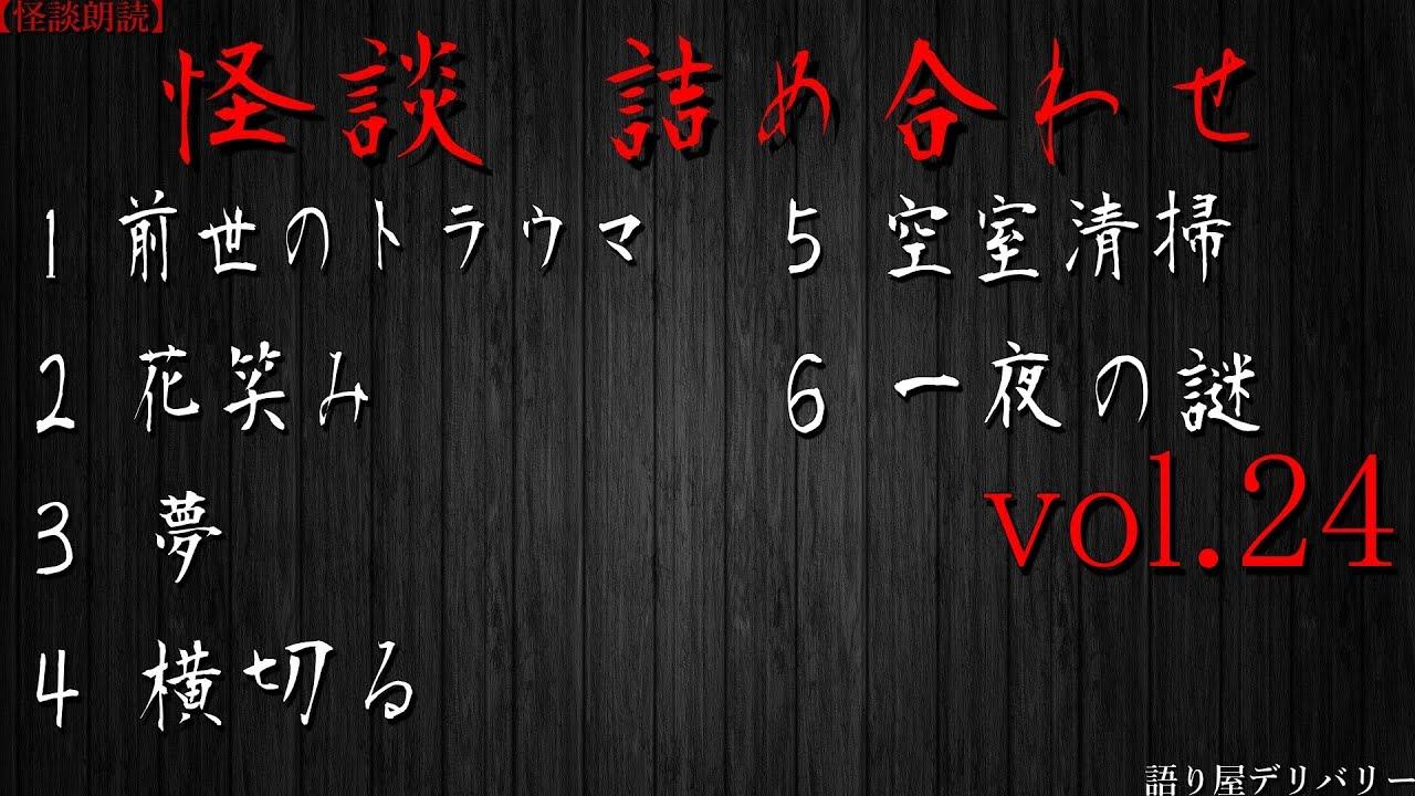 【怪談朗読/詰め合わせ】怖い話6話詰め合わせ vol.24【睡眠用・作業用】