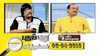 Pudhu Pudhu Arthangal 8th April 2016 – Puthiya Thalamurai TV
