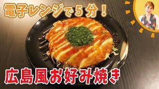 Hiroshima-style okonomiyaki | Miki Mama Channel's recipe transcription