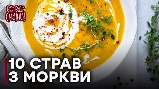 10 блюд из моркови. Часть 1 — Все буде смачно. Сезон 4. Выпуск 50 от 25.03.17
