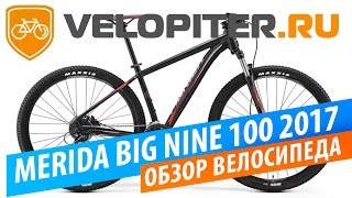 Merida BIG NINE 100 2017 - Обзор велосипеда(Merida BIG NINE 100 2017 - Обзор велосипеда подробнее http://www.velopiter.ru/view/velo/17276.htm Какие особенности данной модели горного..., 2017-03-08T17:25:20.000Z)