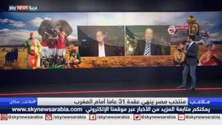 منتخب مصر يهزم المغرب لأول مرة منذ 31 عاماً