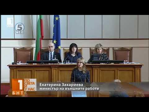 Ратификуван договорот за добрососедство со Македонија во бугарскиот Парламент