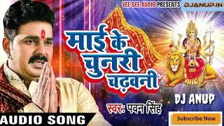 Piya Ho Mai Ke Chunari Chadhawani Pawan Singh Free FLP Download Now Best Bajan Dj Anup Kushwaha