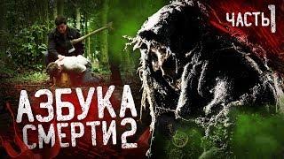 Азбука Смерти 2 - Обзор (Часть 1) [feat SoCalledManiac]   ABCs of Death 2 Review