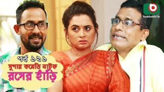 সুপার কমেডি নাটক - রসের হাঁড়ি | Bangla New Natok Rosher Hari EP 121 | Mishu Sabbir & Ahona