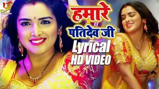 हमारे पतिदेव जी || Dinesh Lal Yadav & Amrapali Dubey || Hamare Pati Dev Ji Lyrical || HD Video Song