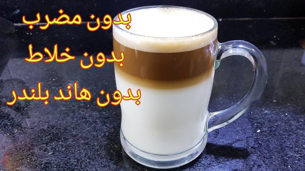 نسكافيه الكافيهات بالحليب البودرة وبدون مضرب رشا الشامى Youtube