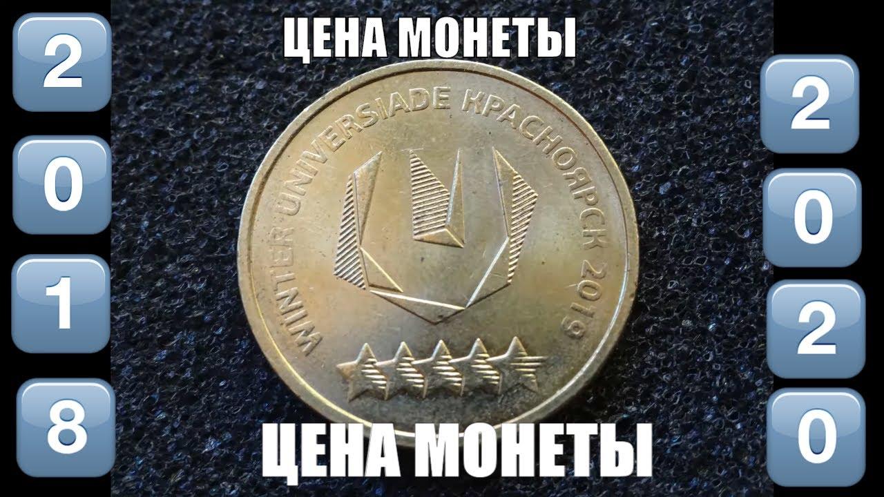 Цена монеты 10 рублей Олимпиада Красноярск Эмблема