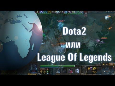 видео: dota2 или league of legends? -11-05-04-2013 - wes cyber news