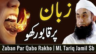 Zuban Par Qabo Rakho | Molana Tariq Jameel Latest Bayan 10 October 2019