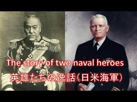 英雄たちの逸話(日米海軍)The unexpected friendship of two naval heroes
