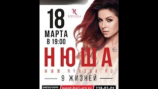 Нюша приглашает Воронеж на шоу