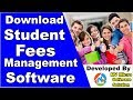 Download Student Fees Management Software स्टूडेंट फीस सॉफ्टवेयर One Time Purchase Life Time Use