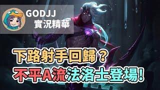 【GodJJ】下路射手回歸?不平A流法洛士登場|實況精華(By 小橘) thumbnail