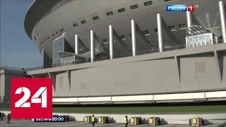 """""""Крестовский"""" не выдержал: """"Зенит-Арена"""" дрожит перед чемпионатом мира"""