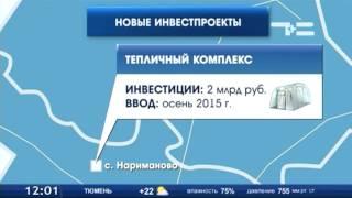 видео В Краснодарском крае запустят рыбоперерабатывающий завод