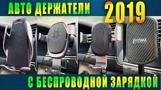 ЛУЧШИЙ АВТО ДЕРЖАТЕЛЬ С БЕСПРОВОДНОЙ ЗАРЯДКОЙ 2019