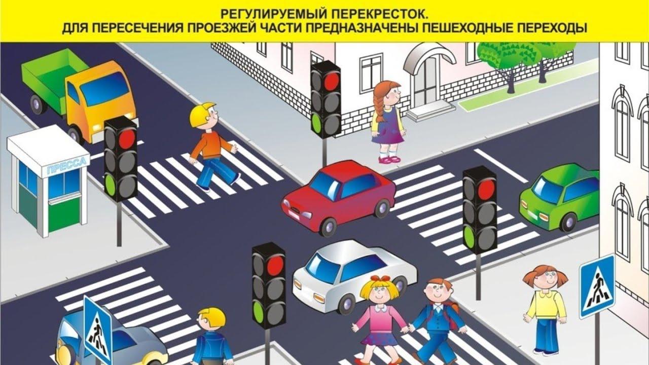 тот картинка перекресток с пешеходным переходом книжка