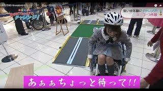 なおチャレ#11です。 今回のチャレンジは「車いす体験」にチャレンジです! 3月4日に京都五条イオンで開催された 第29回 全国車いす駅伝競走大会の事前イベントに ...