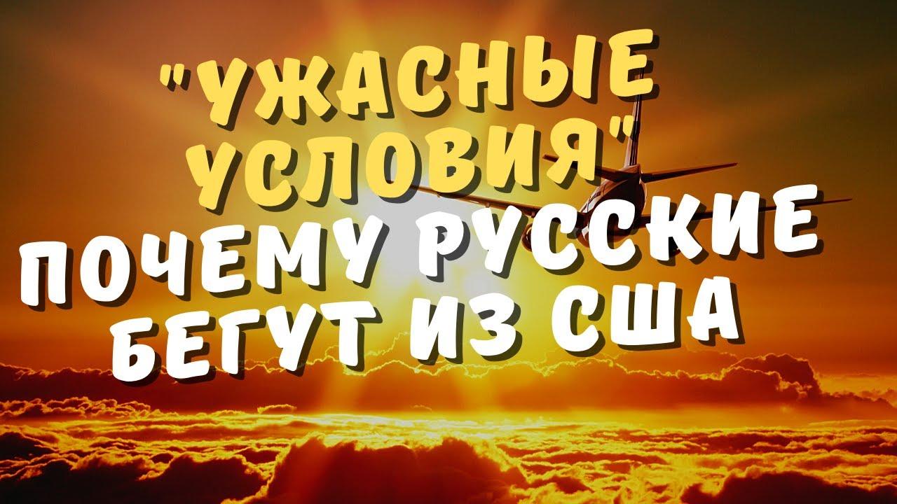 """""""УЖАСНЫЕ УСЛОВИЯ"""" ПОЧЕМУ РУССКИЕ БЕГУТ ИЗ США"""