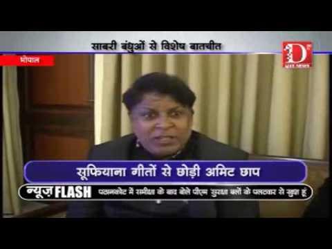 Sabri Brothers D News Interview