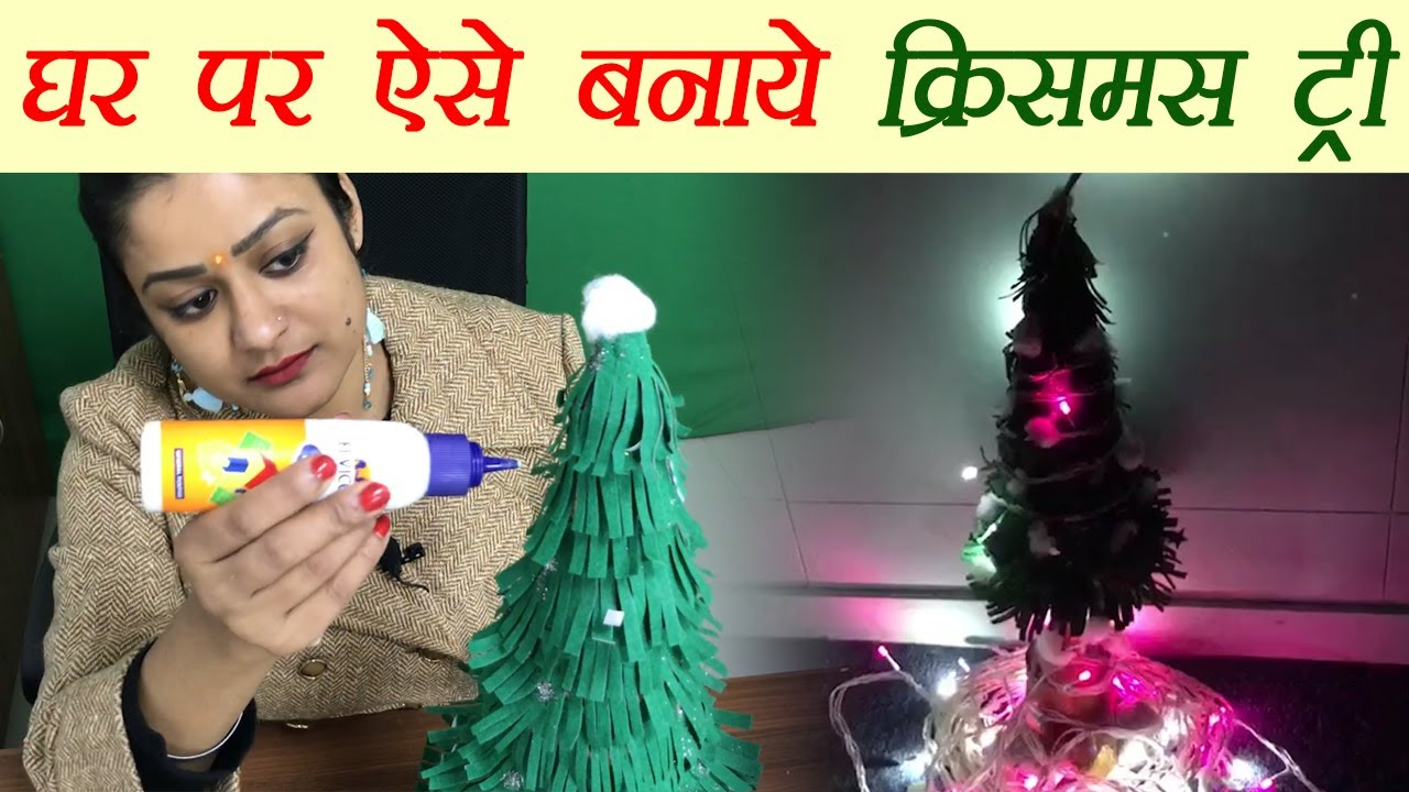 Christmas घर पर ऐस बन य क र समस ट र How