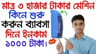 মাত্র ৩ হাজার টাকার মেশিন দিনে আয় ১০০০ টাকা   Business Idea In Bangla   Business Idea in Low Invest
