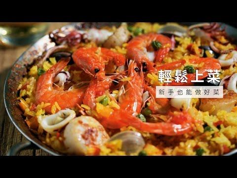 西班牙海鮮飯,平底鍋就能完成!