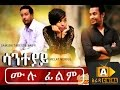 New Ethiopian Movie Saneteyay 2016 Full Movie