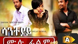 Saneteyay - Ethiopian Movie