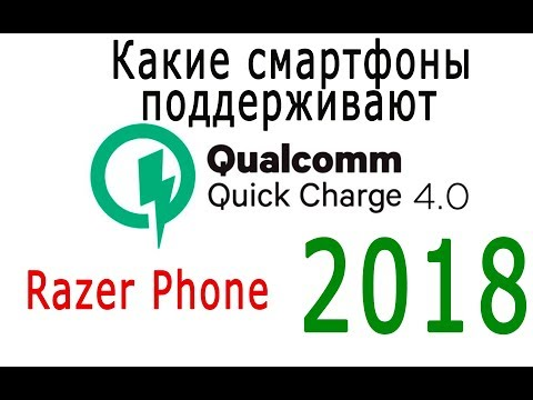 Quick Charge 4.0 от Qualcomm - Какие смартфоны поддерживают