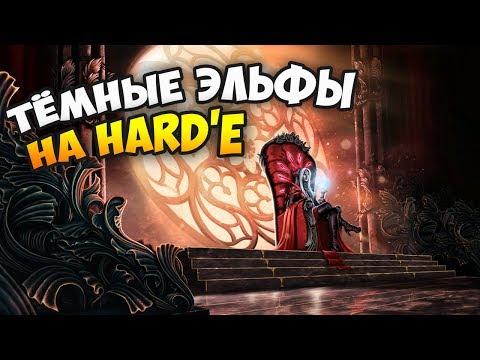 Новая игра за ТЕМНЫХ ЭЛЬФОВ на HARD'е! Driftland The Magic Revival