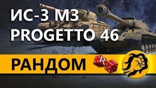 ЛУЧШИЕ ПРЕМ ТАНКИ - ИС-3 МЗ и PROGETTO М35 mod. 46